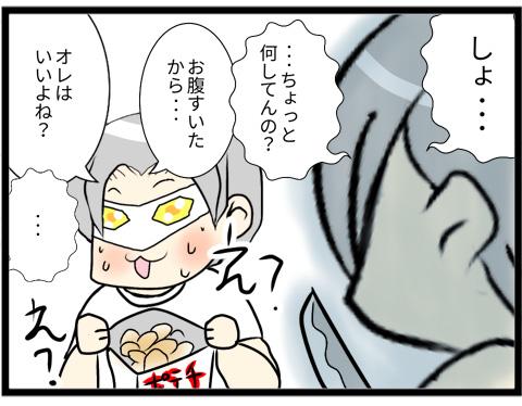 ご飯の前のお菓子は禁止03