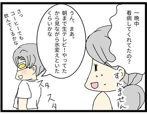 朝まで生看病!04-3
