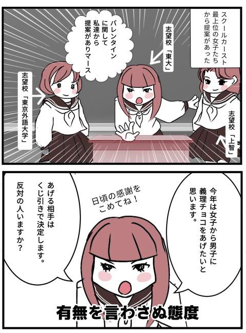 01バレンタイン