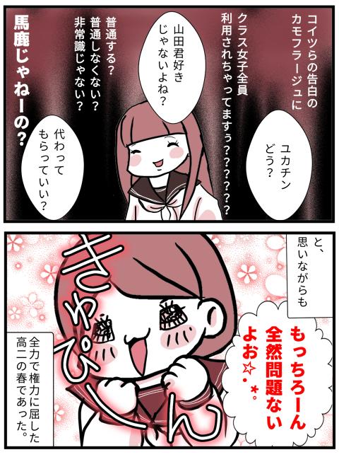 02バレンタイン3