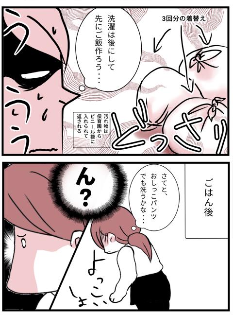 01神夫-洗濯編