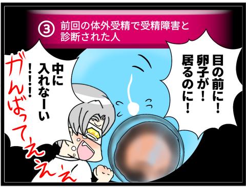 03_不妊治療44