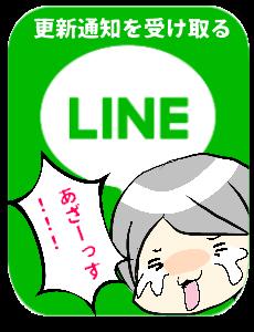 LINEで更新通知を受け取る