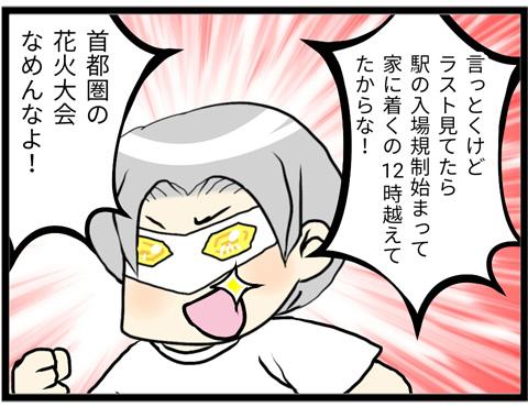 花火3-3