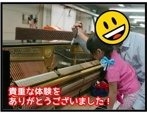 ピアノ工房_3