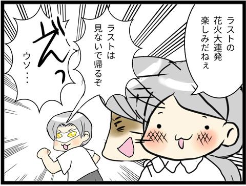 花火3-1