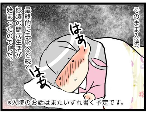 呪われたワンピース02-2