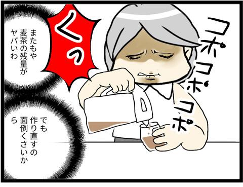 麦茶編2-01