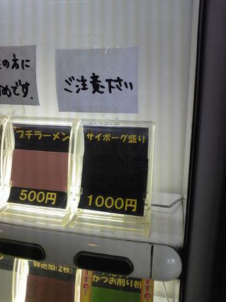 090207-daisen05
