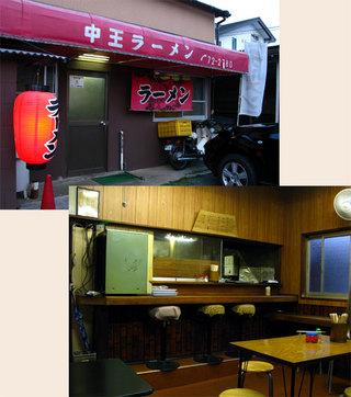 090421-chuuoura-men01