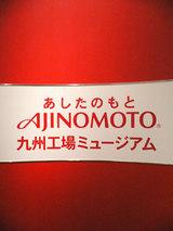 080426-ajinomoto01.jpg