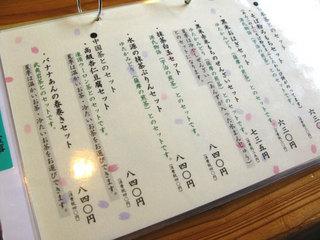 090423-annkoromochi02