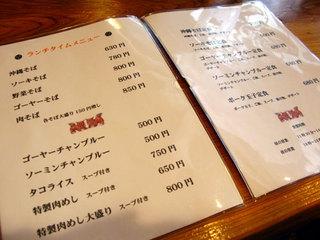 090413-yugafu02