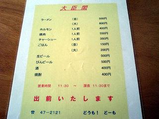 080614-daijinkaku02.jpg