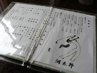 090520-yobuko02