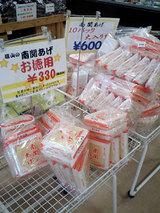 080614-ikiikimura02.jpg