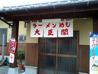 080614-daijinkaku01.jpg