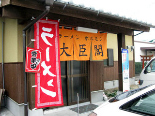 090104-daijinkaku01