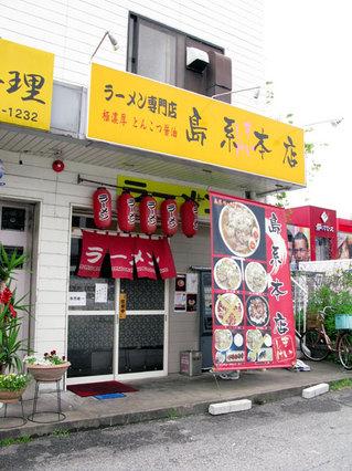 090425-shimakei01