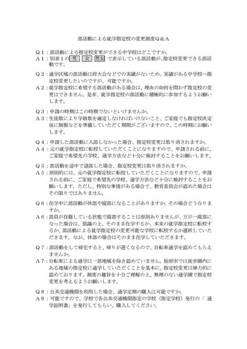 bukatsudohenkoseido_ページ_3