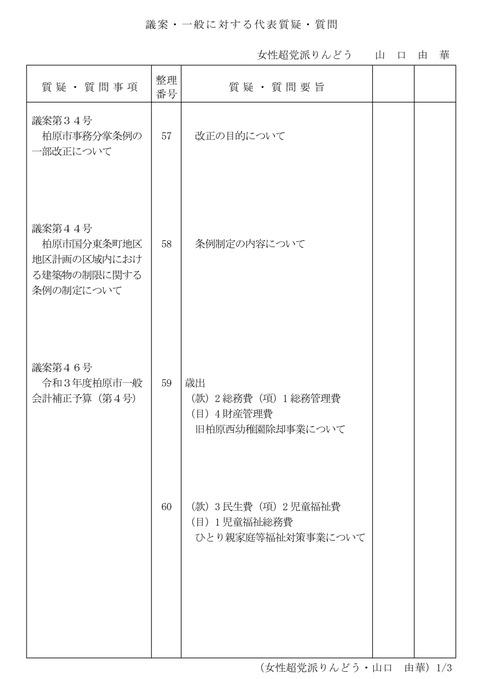 4784E13A-BC04-4E49-A953-73F112B1CFD8