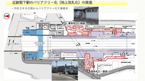 堅下駅・法善寺駅計画図(案)_ページ_1