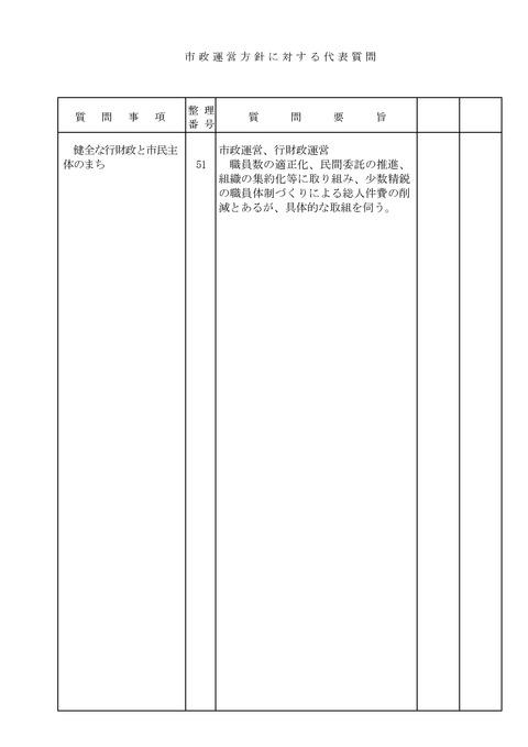 pdf_ページ_3