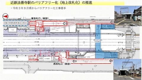 堅下駅・法善寺駅計画図(案)_ページ_2