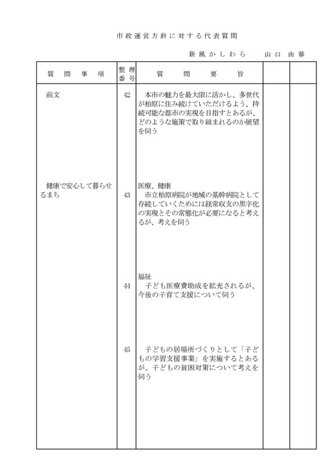 pdf_ページ_1