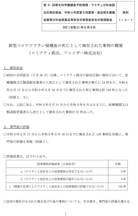 Screenshot_20210610-090948~2