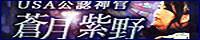 全米50州熱狂×神格化◆悪用NG/現実極限暴露◆USA公認神官 蒼月紫野