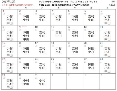 201710_ティアラ_シフト表③