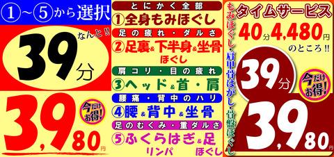 39分_3980円_3枚