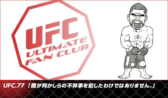 UFC.77 『僕が何かしらの不祥事を犯したわけではありません。』