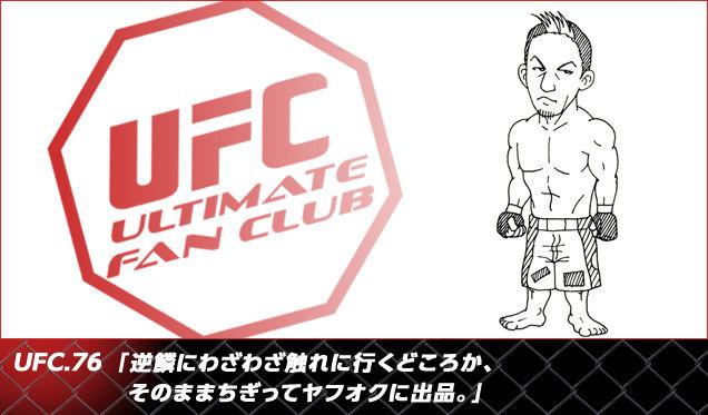 UFC.76 『逆鱗にわざわざ触れに行くどころか、そのままちぎってヤフオクに出品。』