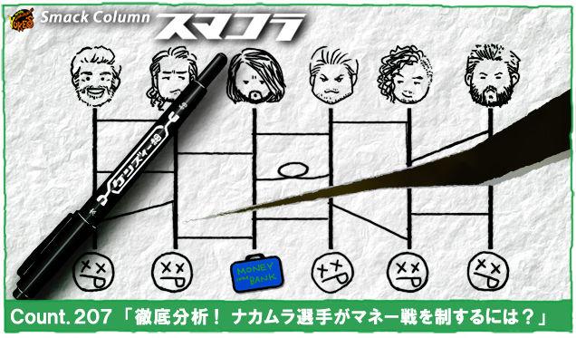 Count.207 「徹底分析! ナカムラ選手がマネー戦を制するには?」