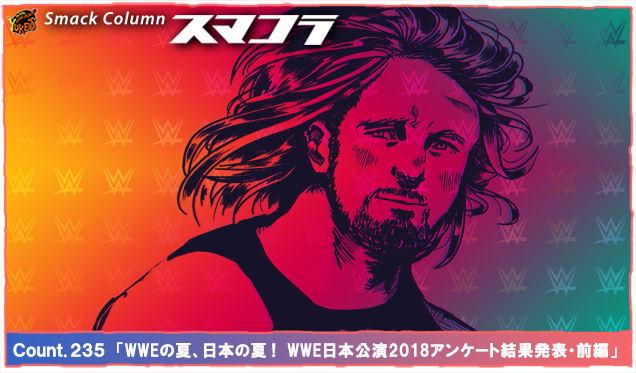 Count.235 「WWEの夏、日本の夏! WWE日本公演2018アンケート結果発表・前編」