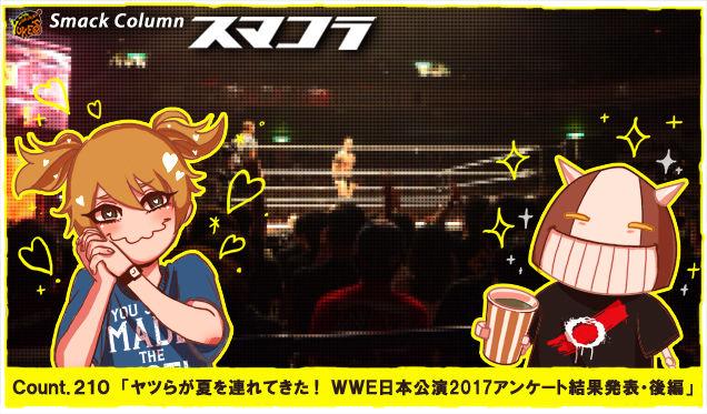 Count.210 「ヤツらが夏を連れてきた! WWE日本公演2017アンケート結果発表・後編」
