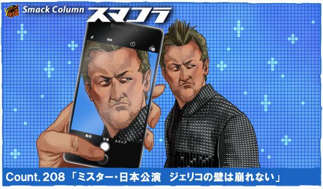 Count.208 「ミスター・日本公演 ジェリコの壁は崩れない」