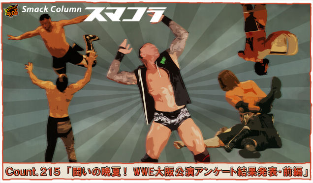 Count.215 「闘いの晩夏! WWE大阪公演アンケート結果発表・前編」
