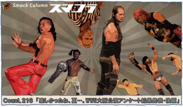 Count.216 「楽しかったね、夏……。WWE大阪公演アンケート結果発表・後編」