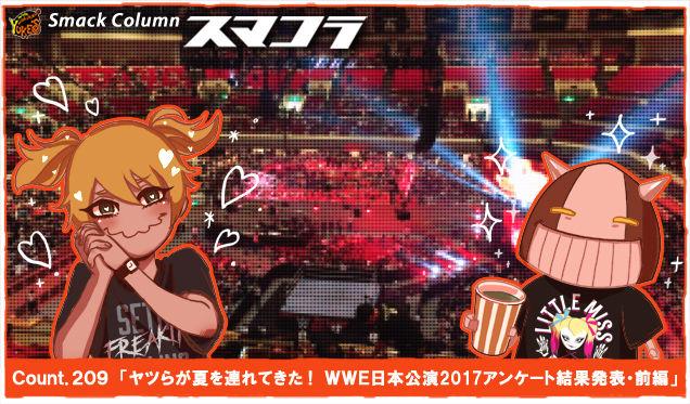 Count.209 「ヤツらが夏を連れてきた! WWE日本公演2017アンケート結果発表・前編」