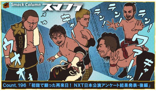 Count.196 「初詣で願った再来日! NXT日本公演アンケート結果発表・後編」