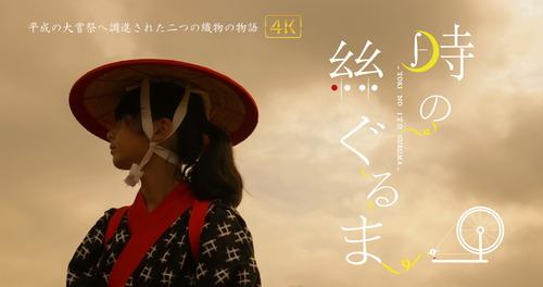 tokiito_matsumoto1920