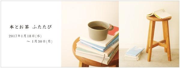 本とお茶 ふたたび
