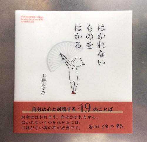 hakarenaimonowohakaru02