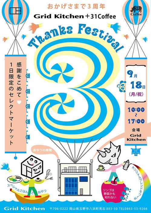 グリッドキッチン3周年Thanks Festival