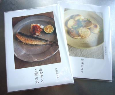 高山なおみ「おかずとご飯の本」 : 451ブックス雑記