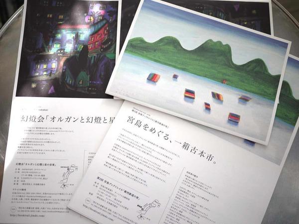 宮島ブックトレイル2012