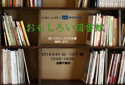 おもしろい図書館